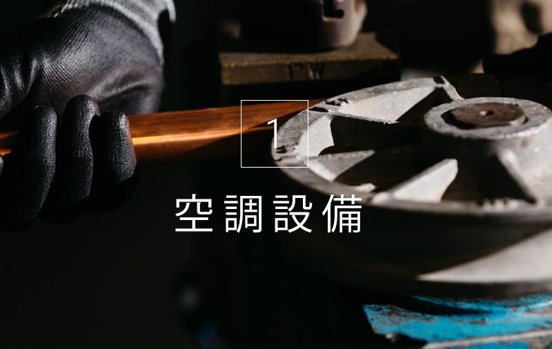 空調設備設計・施工